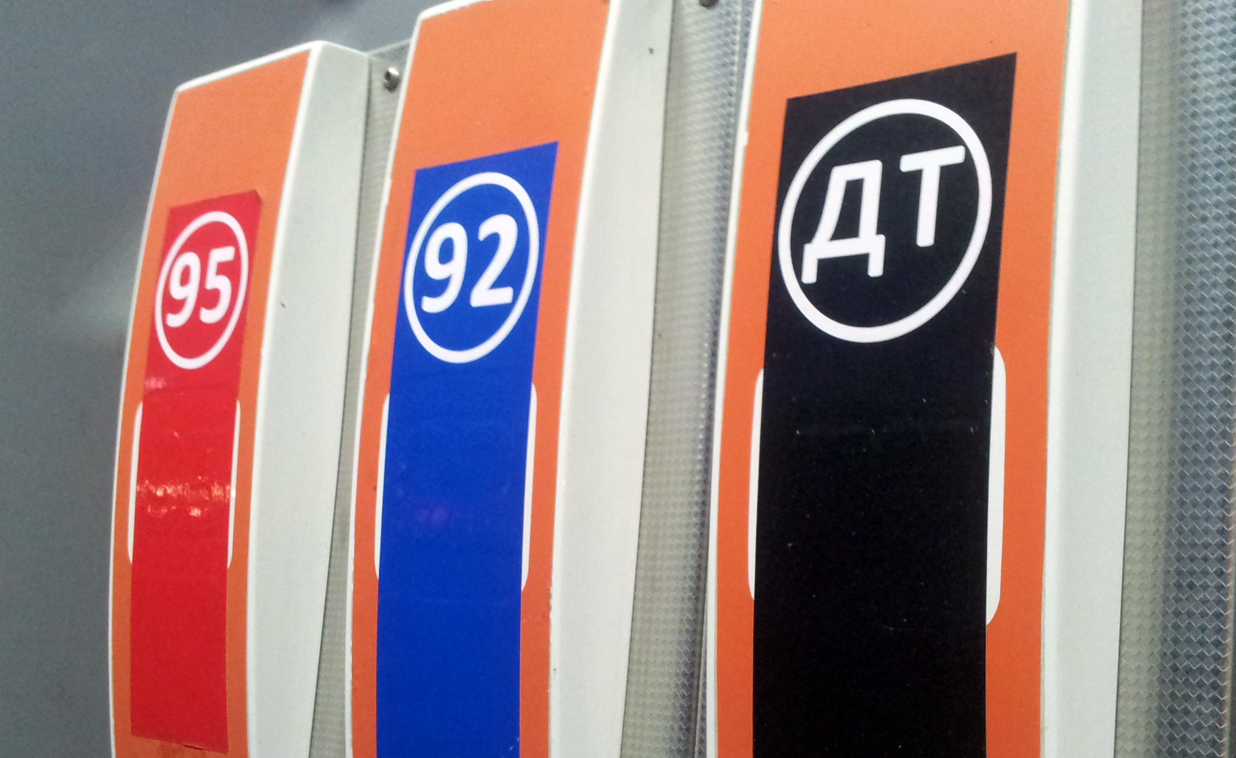 Мониторинг 66.ru: бензин все дороже и дороже. Солярка падает