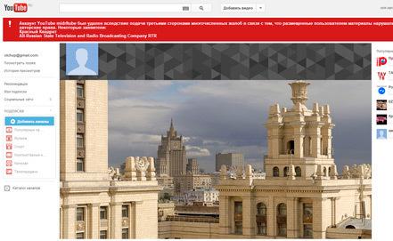 Google забанил аккаунт МИД РФ на YouTube