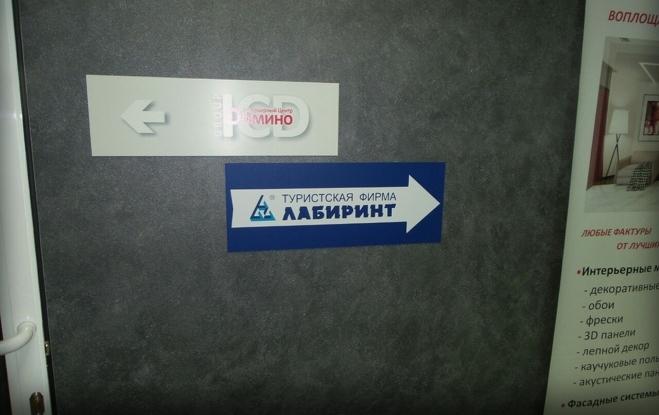 Свердловские туристы требуют 60 млн в связи с банкротством «Лабиринта»