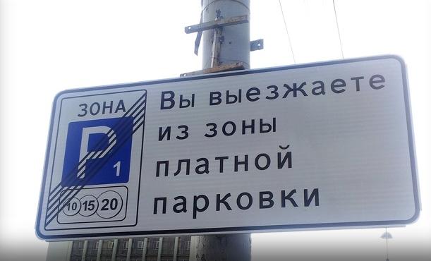 На новые паркоматы мэрия потратит 25 миллионов рублей