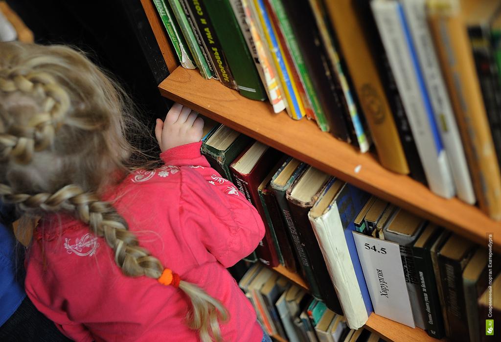 В библиотеке Герцена обсудят запретные темы в литературе