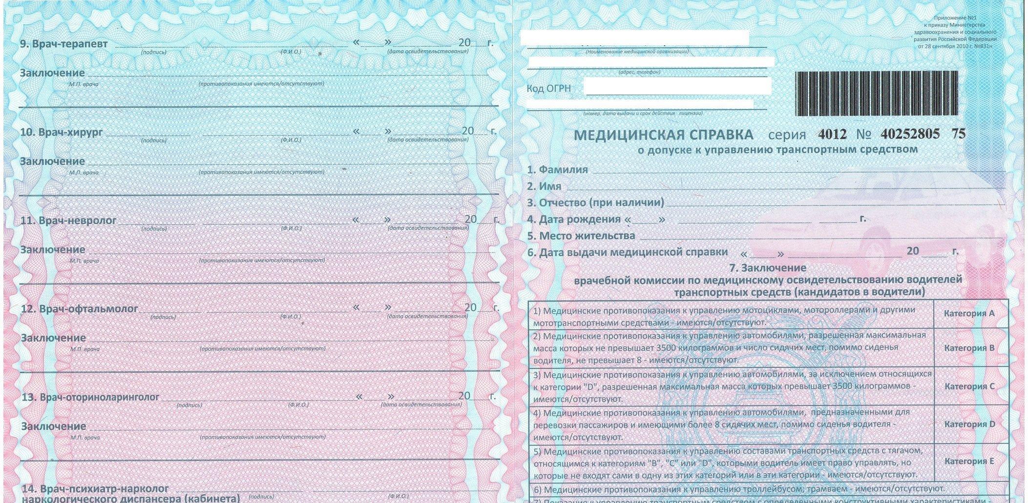 Медицинская справка для водителей каменск-урльский санкт-петербург, ул.лебедева, д.6 военная медицинская академия