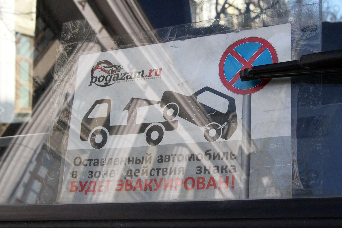 В Свердловской области неправильная парковка обойдется еще дороже