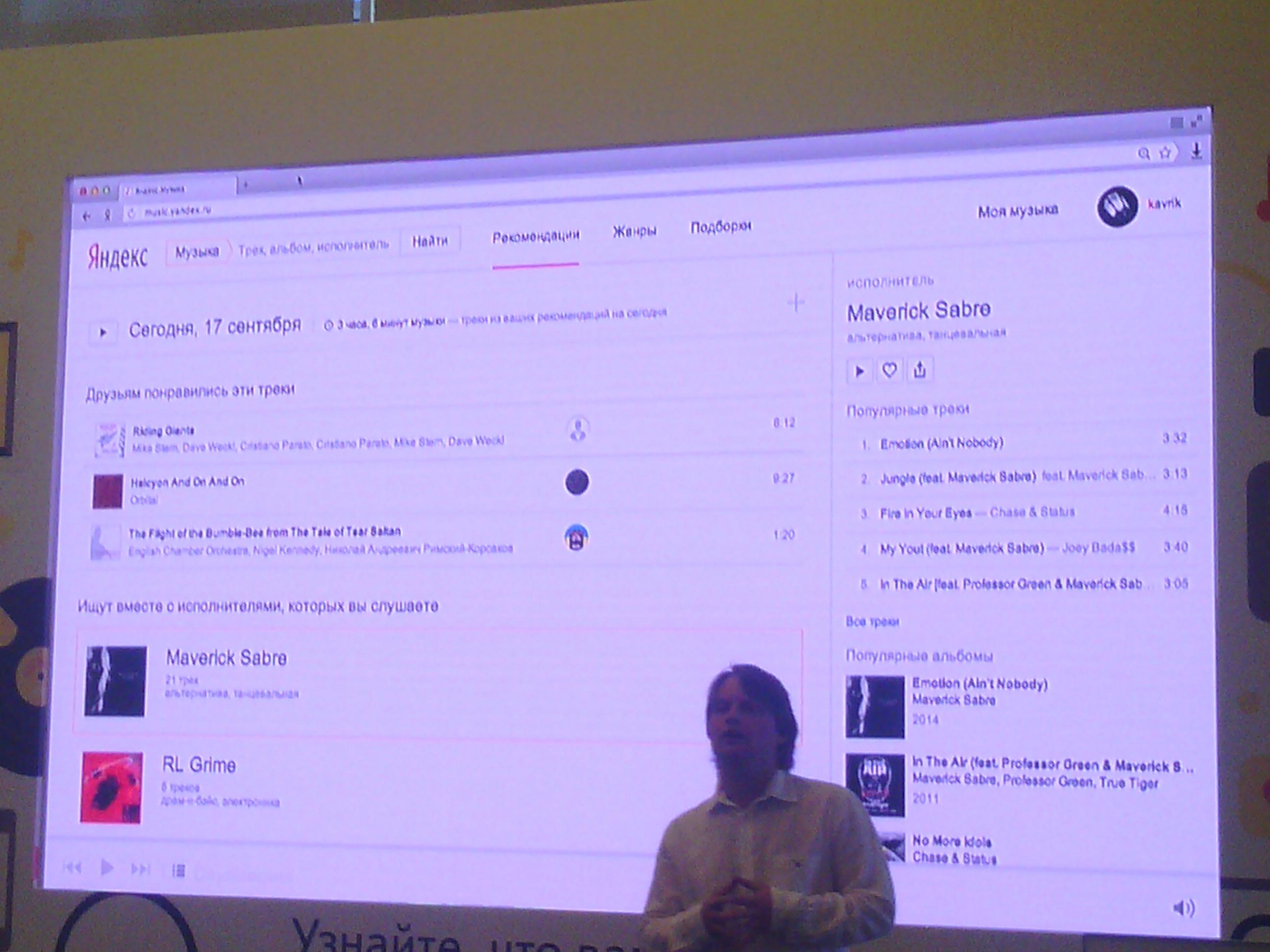 Слушай друзей: как «Яндекс.Музыка» обновилась за счет LastFM и Долгина
