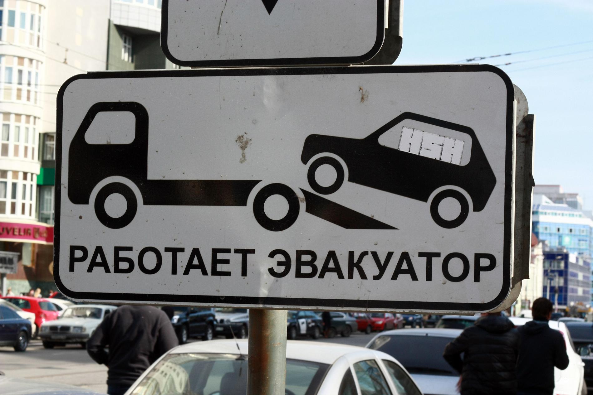 Всем ребятам пример: автоэвакуаторы на улицах города сами нарушают без конца