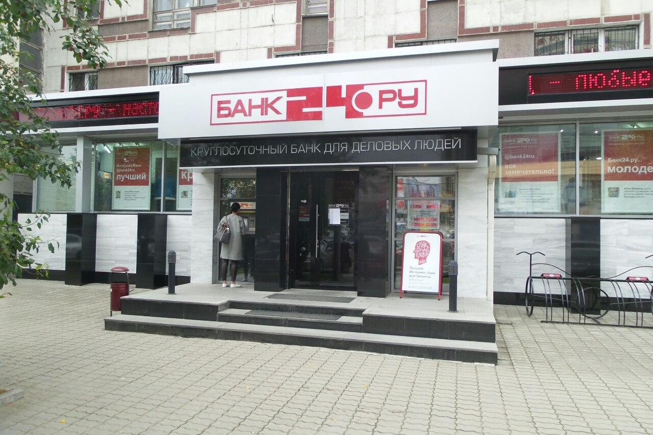 Выплаты вкладчикам Банка24.ру начнутся 29 сентября