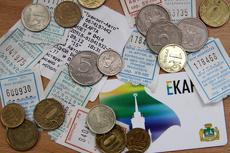 Стоимость проезда по ЕКАРТе возрастет с 15 ноября