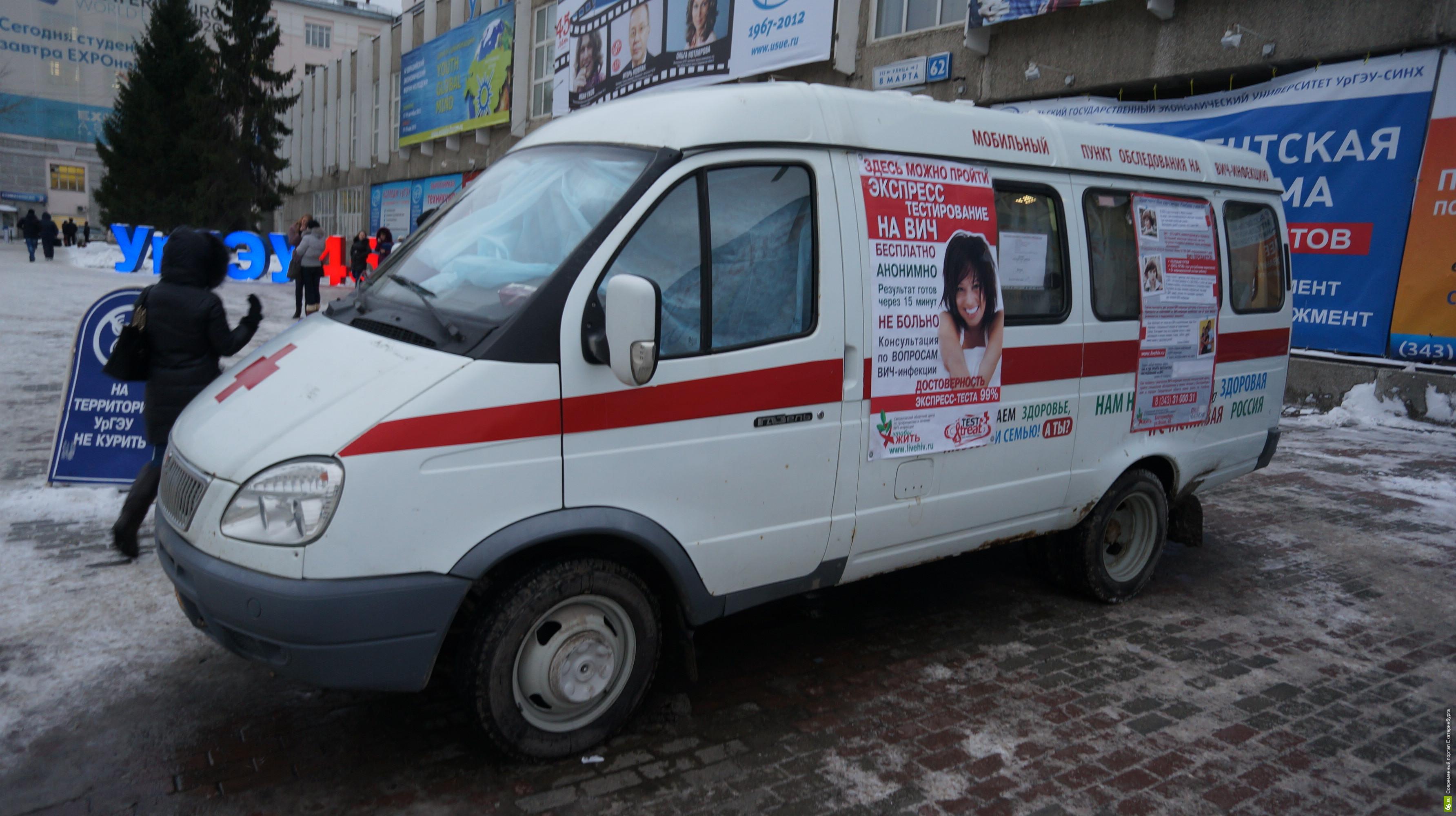 Мобильный пункт тестирования на ВИЧ начнет работать на ВИЗе