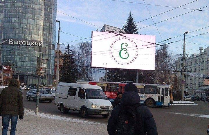 Поклонники не виноваты. За рекламу своего логотипа в Екатеринбурге Лебедев щедро платит