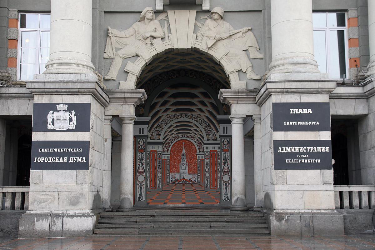 Открывайте ворота! Екатеринбуржцев спросят, что они думают о реформе МСУ