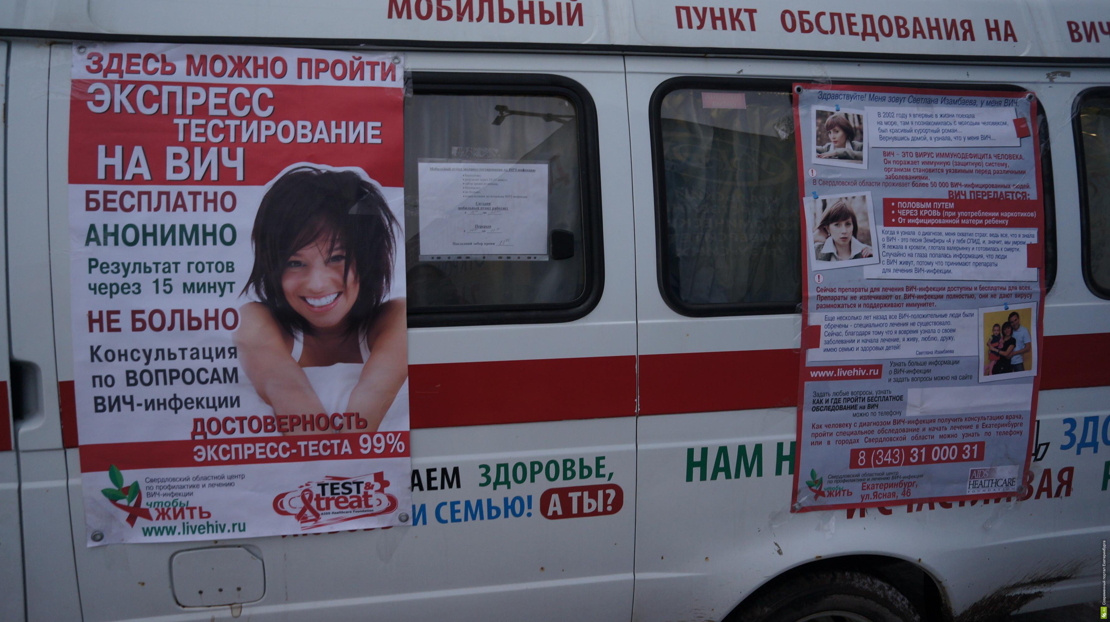 Влюбленным 14 февраля предложат провериться на ВИЧ