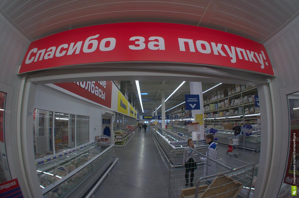 Свердловским торговым центрам подрежут налоговые льготы