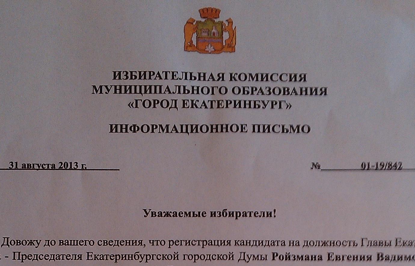 Полиция выясняет, кто распространил листовки о снятии Ройзмана