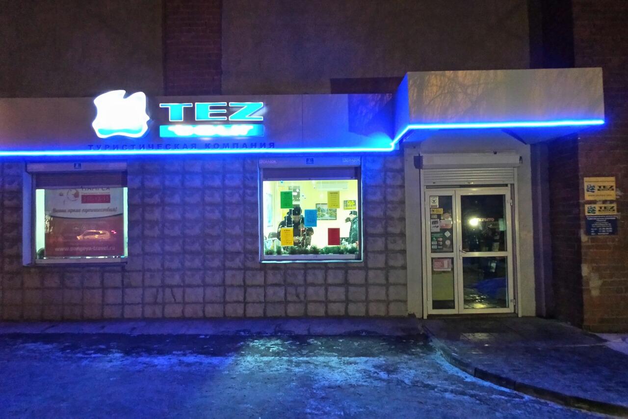 На Декабристов вооруженные люди ограбили офис TEZ TOUR