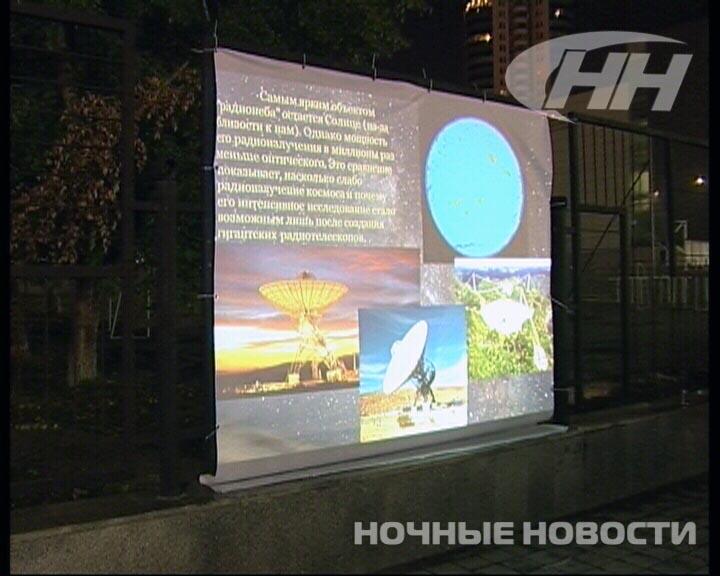 Любители астрономии устроили в центре города вечернее шоу