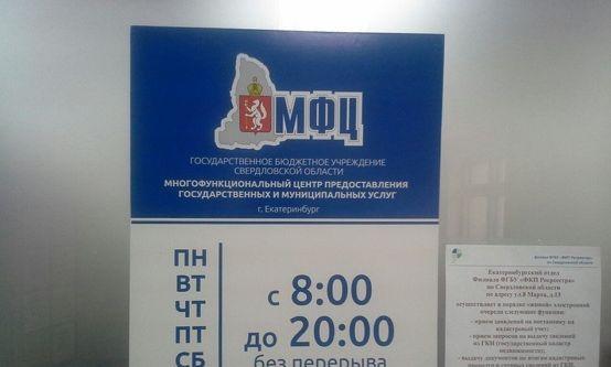 Жители Екатеринбурга смогут вызывать специалистов МФЦ на дом за тысячу