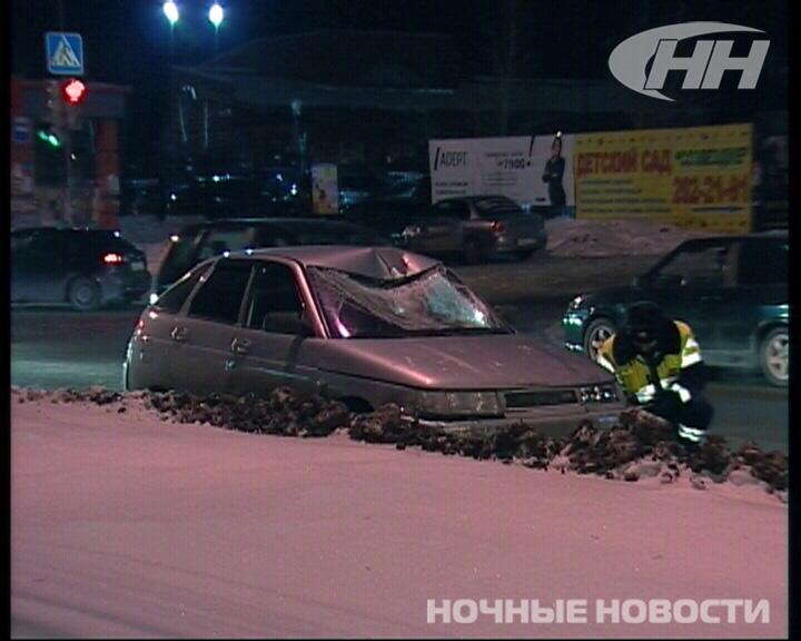 На Громова пешеход выбежал под колеса ВАЗа