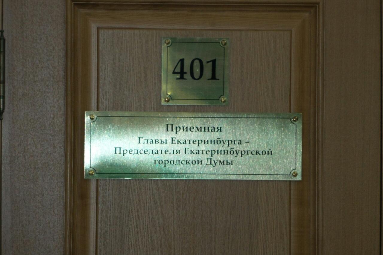 Следователи объяснили, зачем обыскивали кабинет Евгения Ройзмана