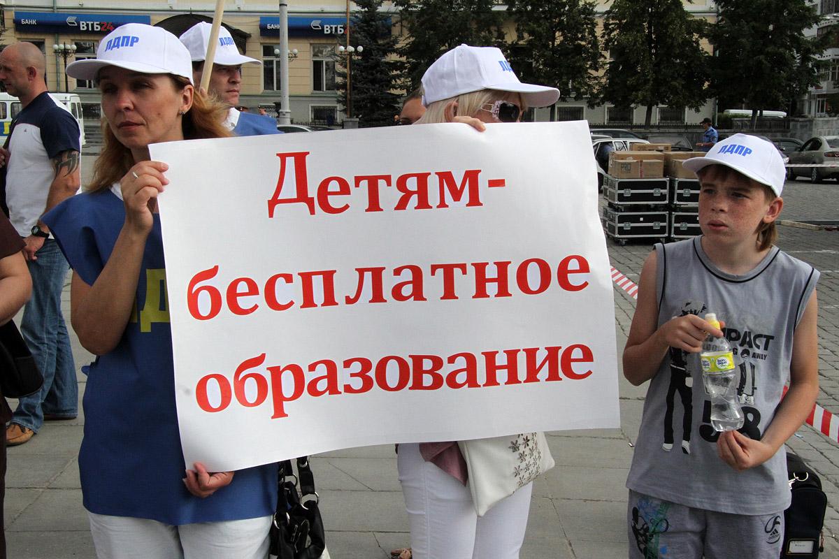 В Екатеринбурге родители протестуют против объединения двух школ