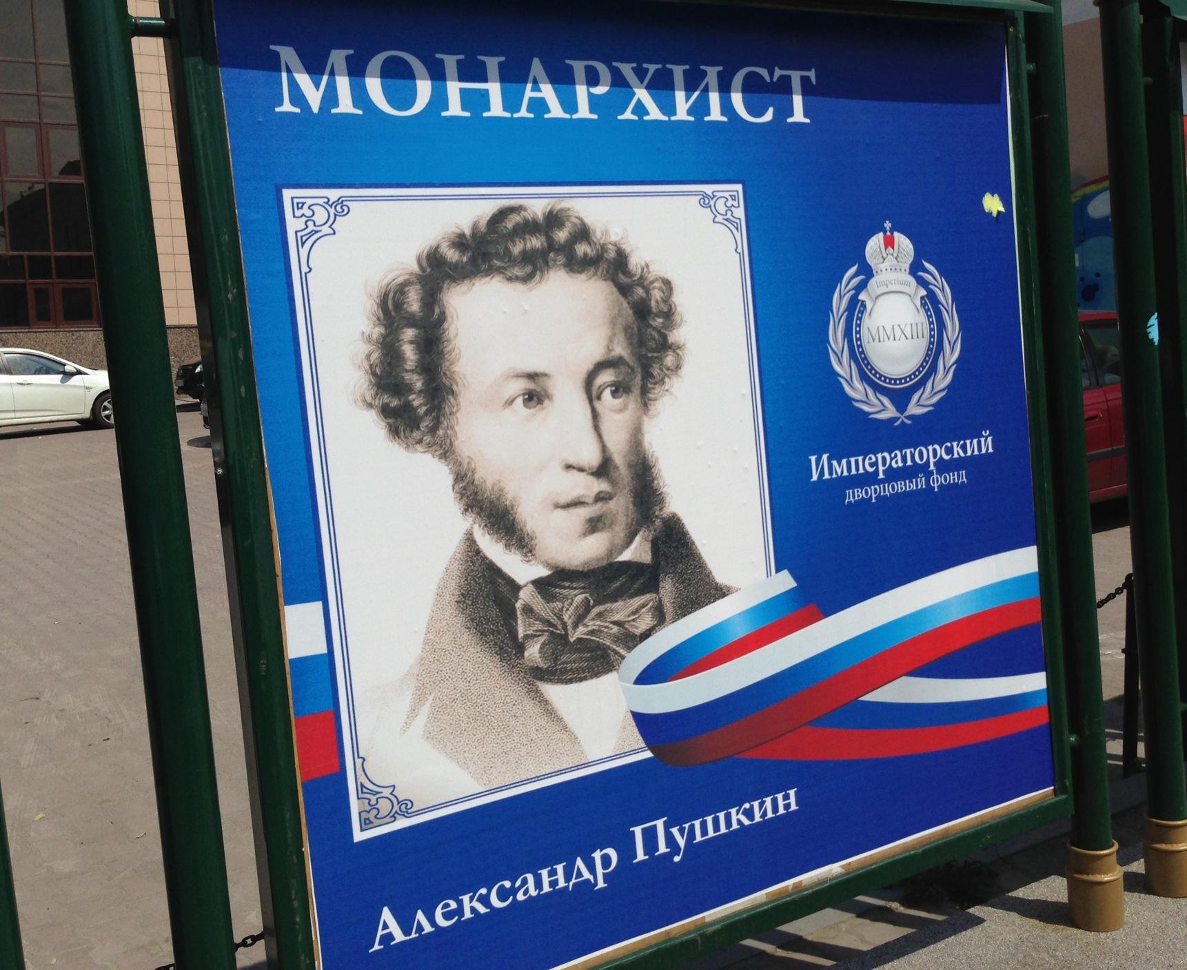 Баков троллит коммунистов: зато Пушкин был монархистом
