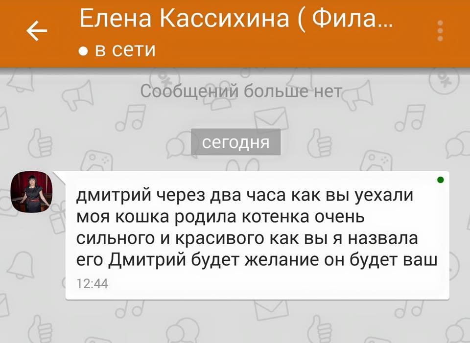 Соседка Дмитрия Ионина по бараку в Серове назвала котенка его именем