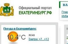 Официальный портал Екатеринбурга открылся в «.рф»