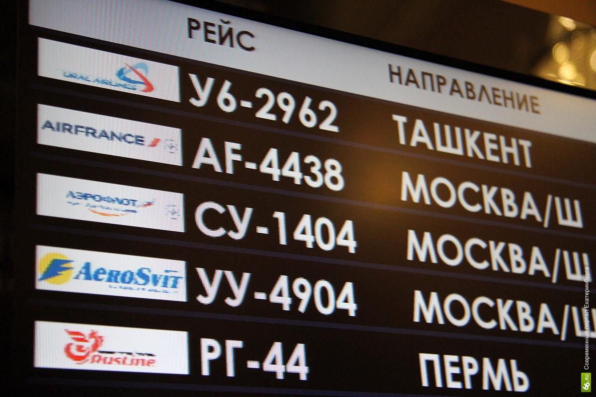 Областные власти передумали продавать аэропорт Кольцово