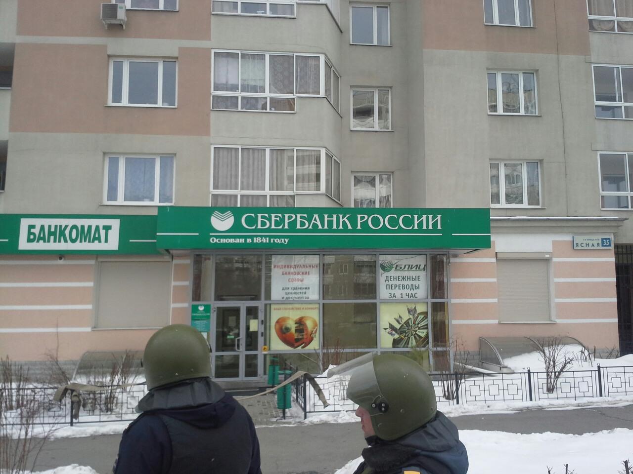 Клиентов Сбербанка на Ясной эвакуировали из-за подозрительного пакета