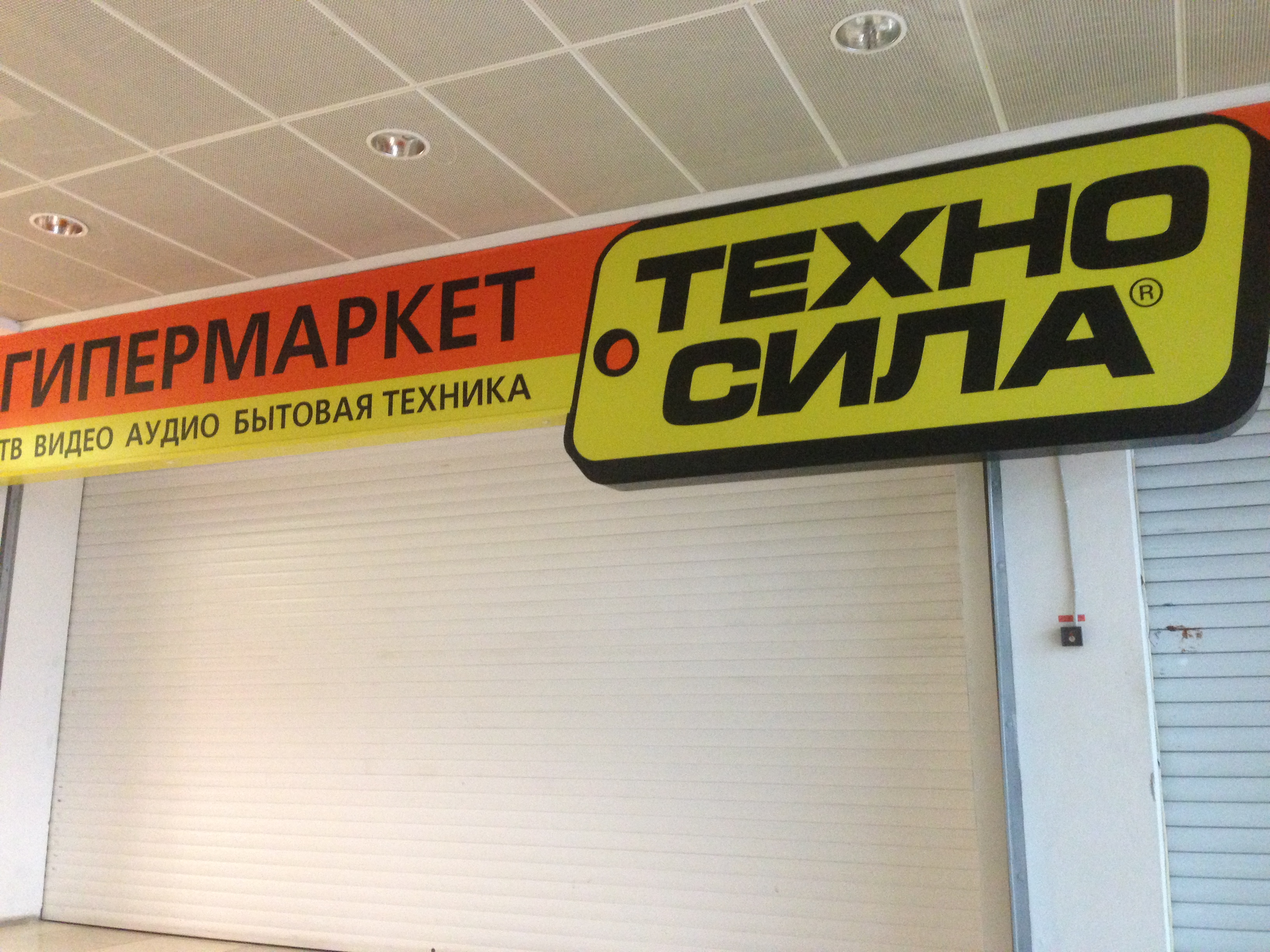 «Техносила» по-тихому ушла с екатеринбургского рынка