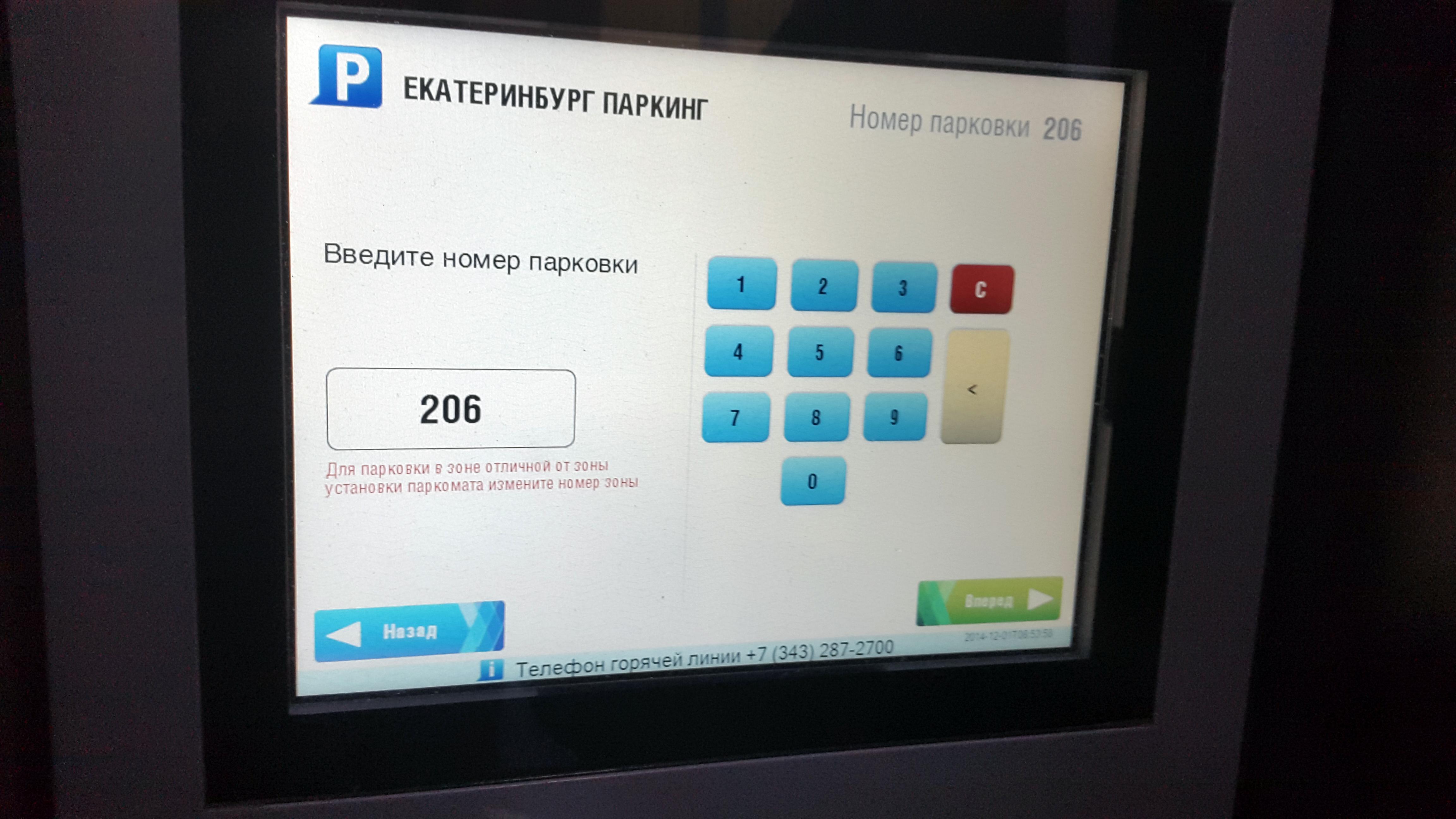Урал научит: Казань копирует у нас систему платной парковки