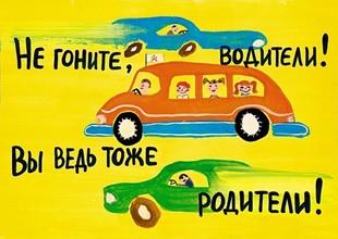 В Екатеринбурге стартовала акция «Внимание — дети!»