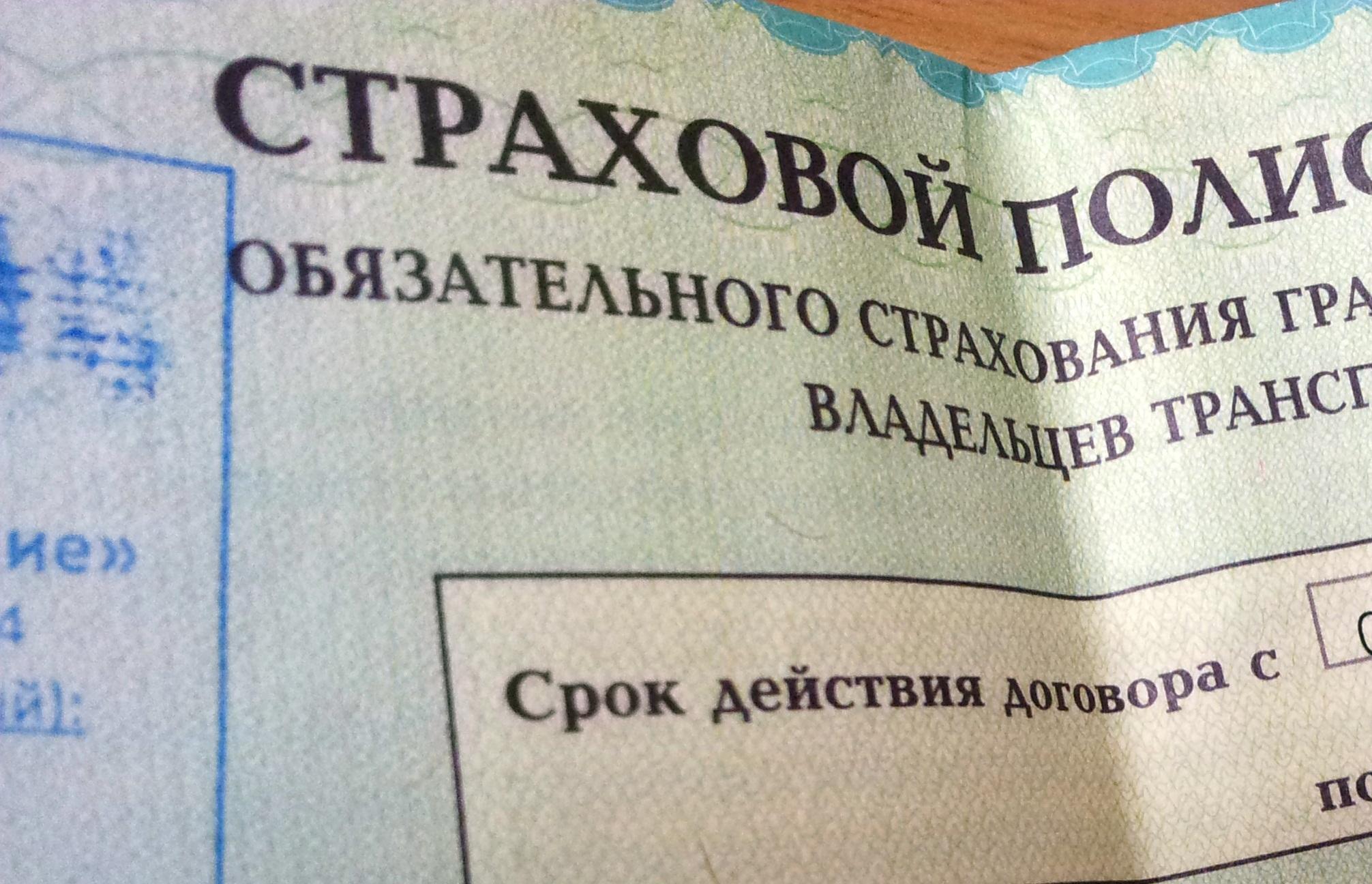 Дефицит полисов ОСАГО накрывает Екатеринбург. Всем не хватит
