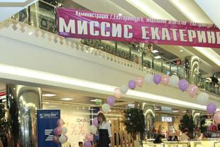 Голосование за миссис Екатеринбург стартовало в интернете