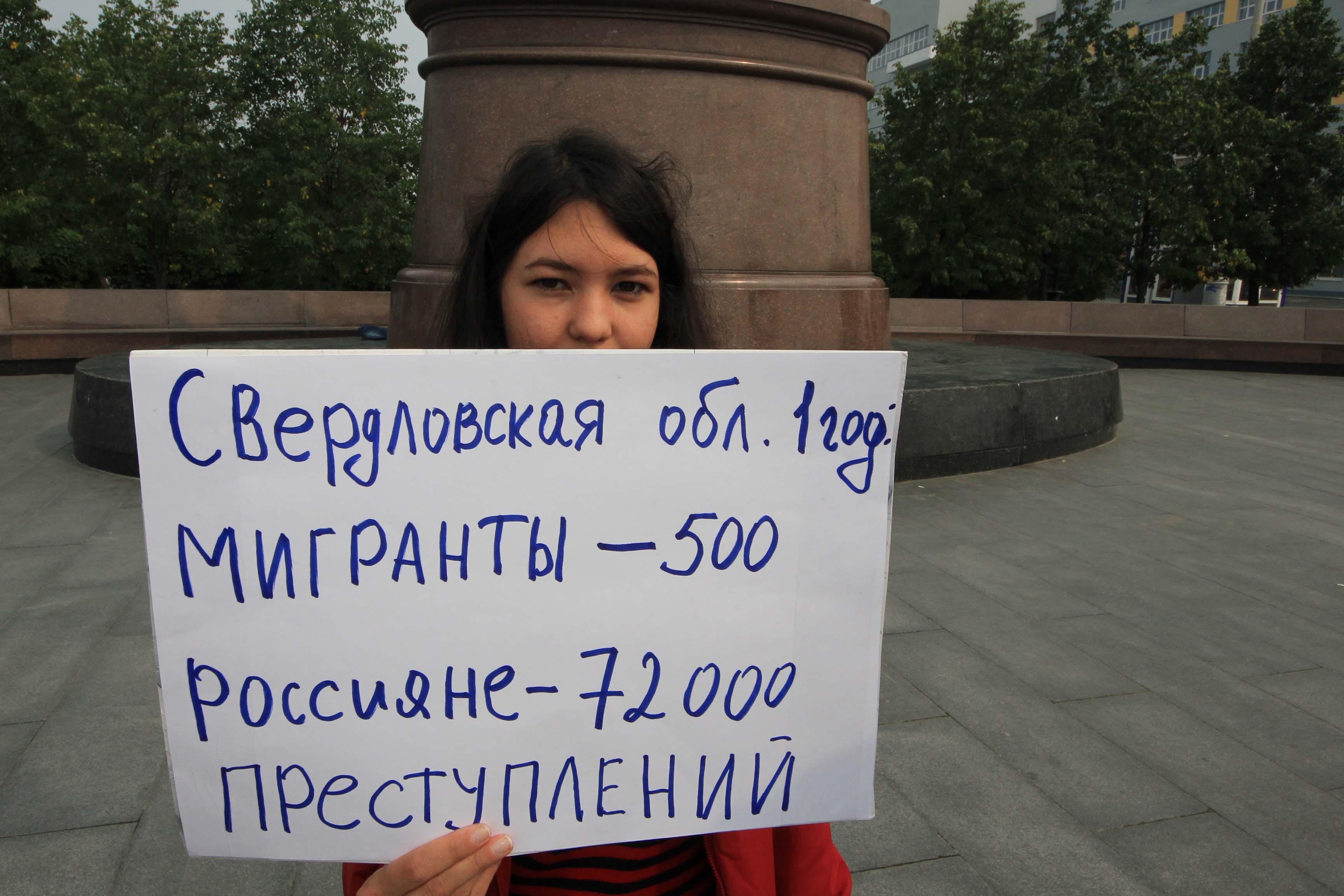 «Работу всем, концлагерь — полицаям!» В Екатеринбурге прошел пикет в защиту мигрантов