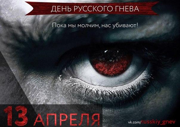 «День русского гнева»: кто-то переписывает националистов Екатеринбурга