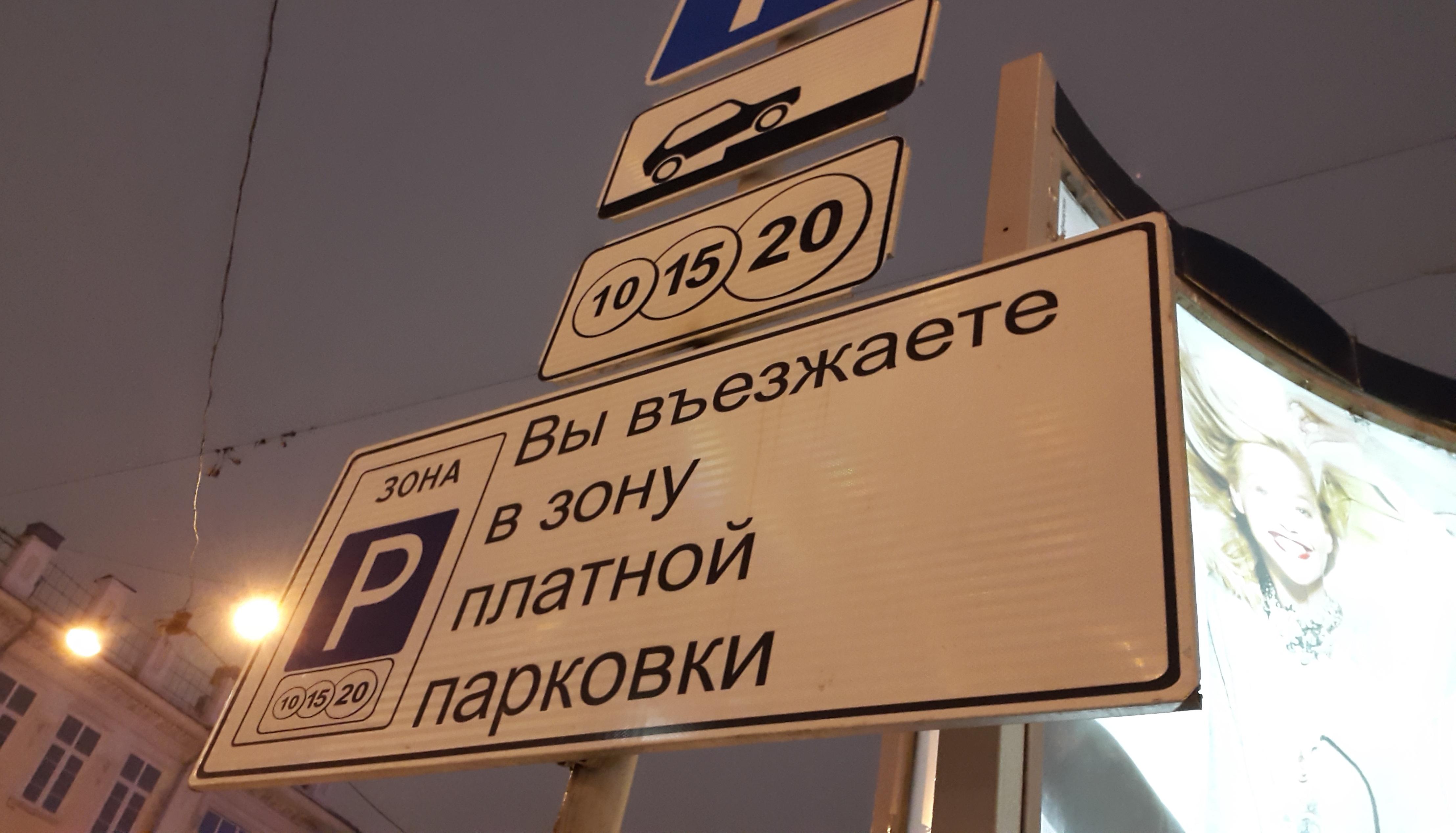 Щупальца паркоматов: 66.ru публикует координаты еще 1000 платных парковочных мест в центре