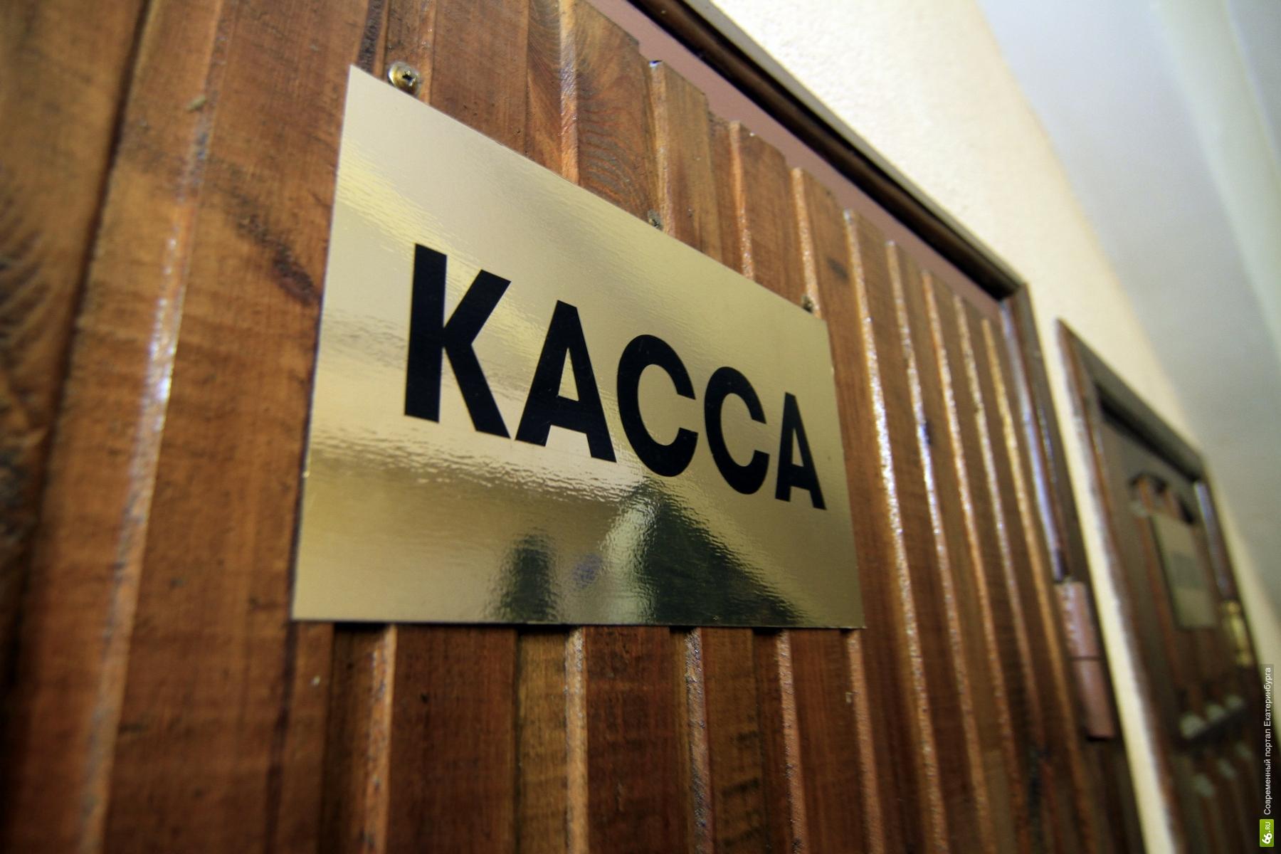 Свердловские муниципалитеты так и не повысили зарплату бюджетникам
