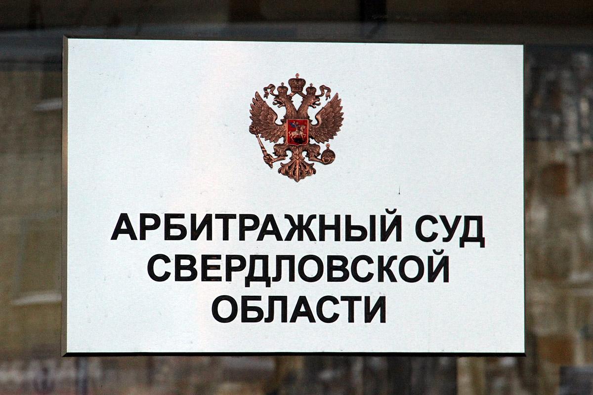 Областной Арбитражный суд потратит 10 млн на антитеррористические шлагбаумы
