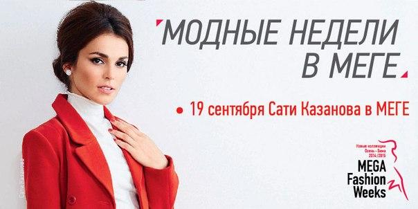 В Екатеринбурге начинаются традиционные «Модные Недели»