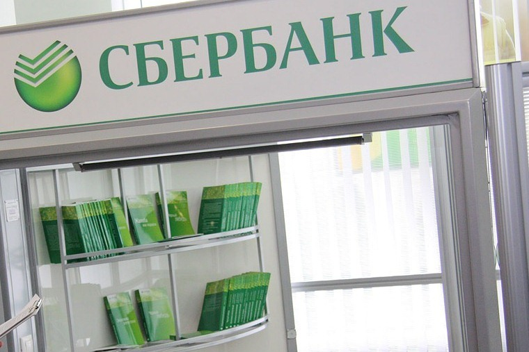 Сбербанк обжаловал санкции в суде Европейского союза