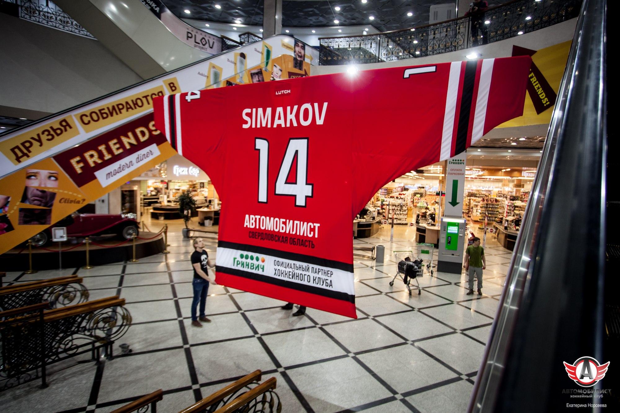 Семиметровый хоккейный свитер «Автомобилиста» попал в Книгу рекордов России