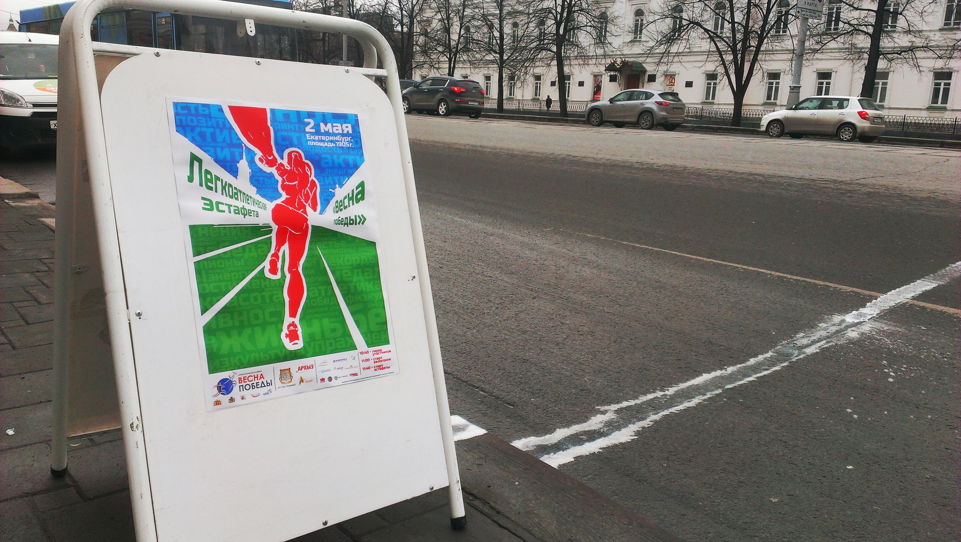 По центру Екатеринбурга пустили эстафету. Ищите пути объезда