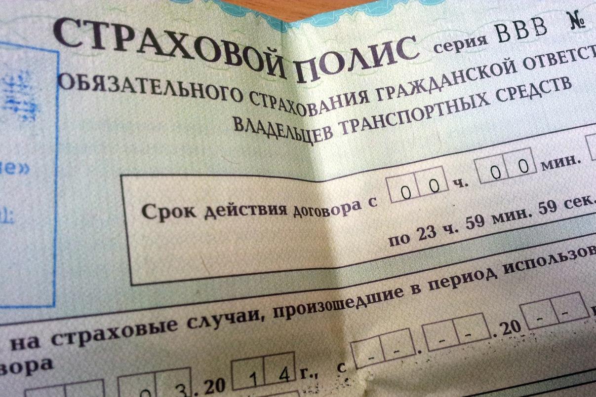 ФАС: водители могут вернуть деньги за ОСАГО «с нагрузкой»