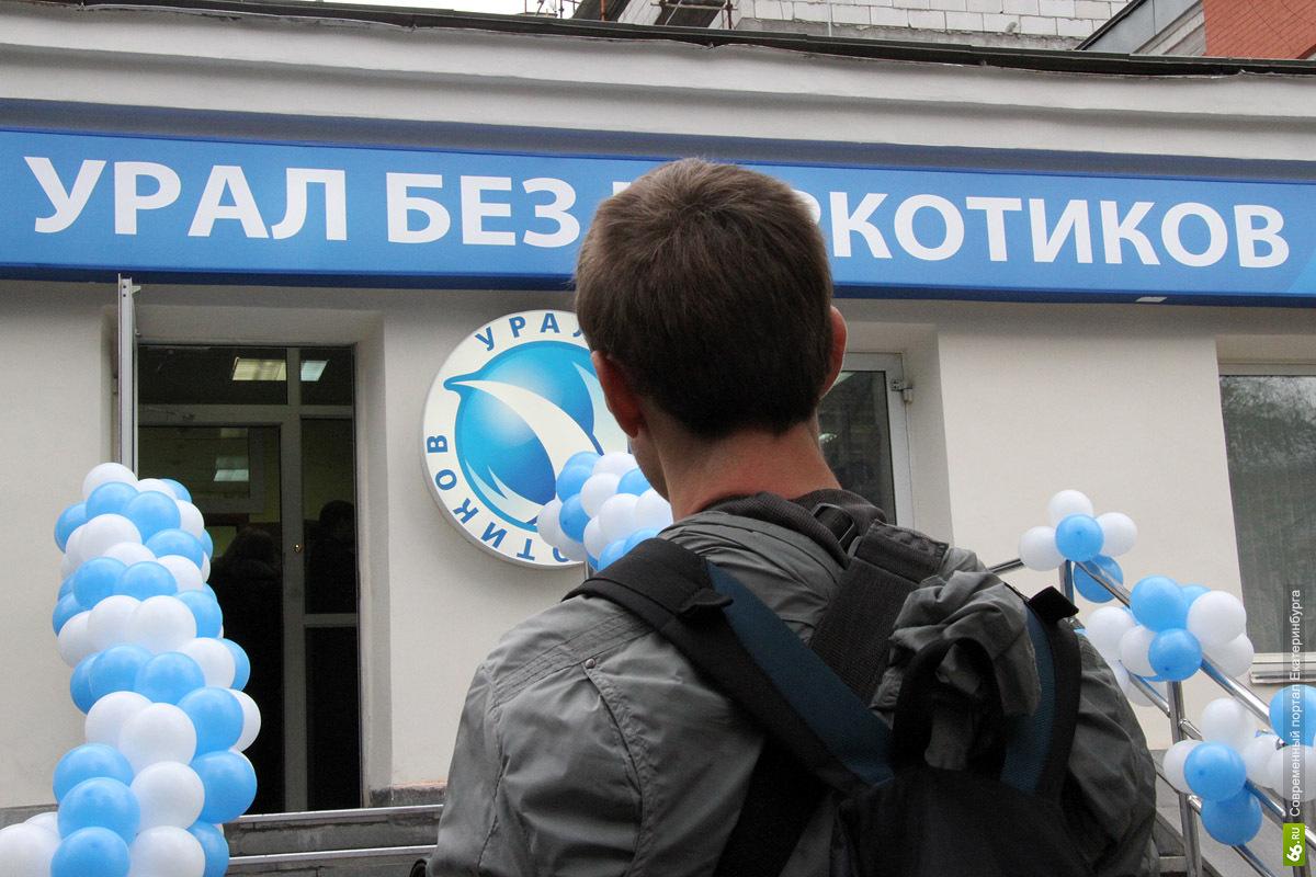 «Урал без наркотиков» будет лечить только хороших наркоманов
