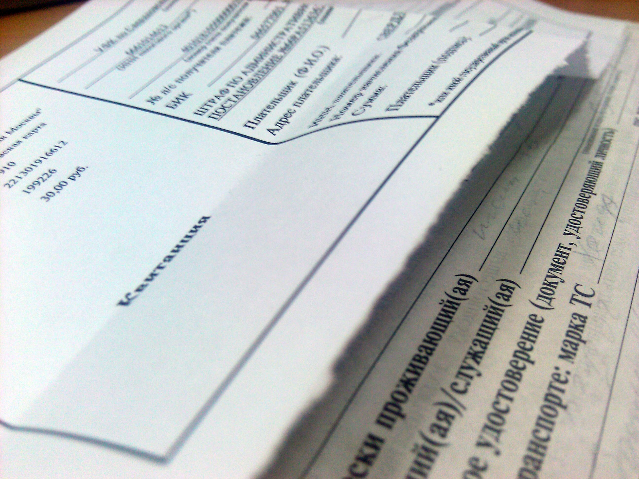 Инновации в жизнь: сравниваем системы оплаты штрафов ГИБДД