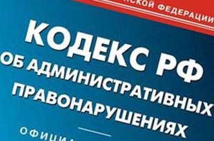 Администрация Ленинского района оштрафовала «Белый дом»