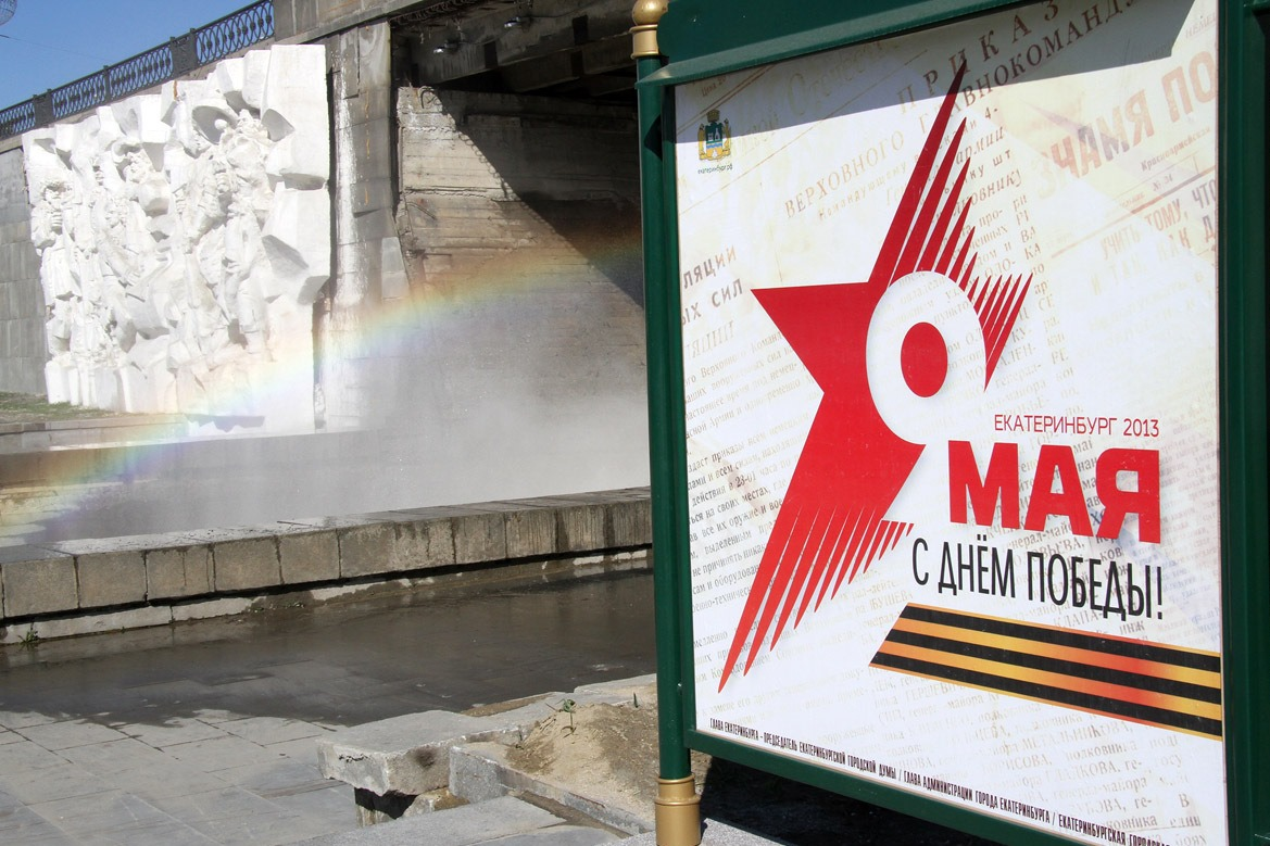 На Плотинке установят портреты ветеранов Великой Отечественной войны