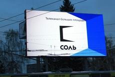 Администрация Екатеринбурга собралась избавиться от «Соли»