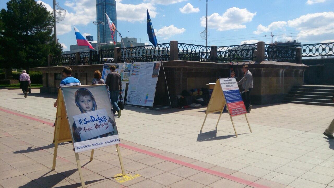 В центре Екатеринбурга стоит пикет против агрессии США