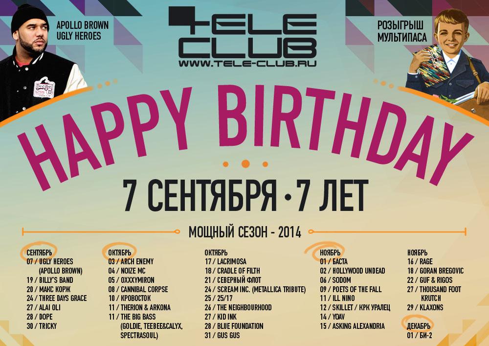 Самый насыщенный концертный сезон обещает «ТелеКлуб» в честь своего 7-летия